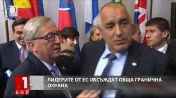 Обсъждат приемането на единна агенция за гранична охрана на ЕС