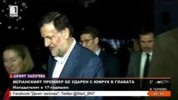 Удариха испанския премиер с юмрук в главата