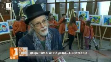Деца рисуват с Иван Яхнаджиев, за да помогнат на деца