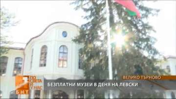 Два музея във Велико Търново работят безплатно днес