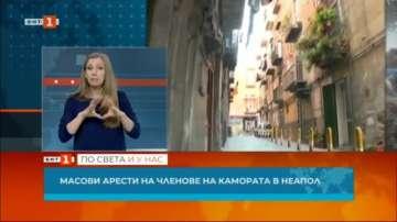 Масови арести на членове на Камората в Неапол