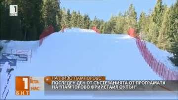 Последен ден от елитното състезание по сноуборд в Пампорово