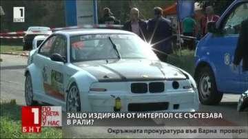 Защо издирваният от 5 години рали състезател Николай Георгиев не е задържан?