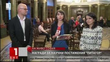 Министерството на образованието раздаде наградите Питагор