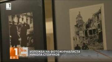 В София откриха изложба, посветена на фотожурналиста Никола Стоичков