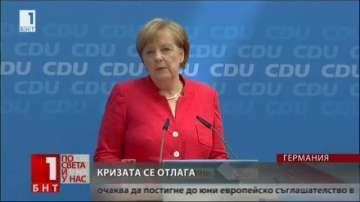 Меркел очаква да постигне до юни европейско съгласие по миграционния раздор
