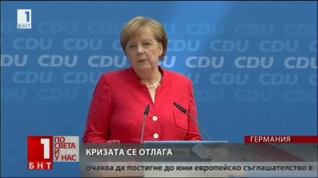 Канцлерът на Германия Меркел очаква да постигне до юни европейско