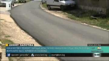 Недоволство от некачествен ремонт на улици в Глоджево и Кривня