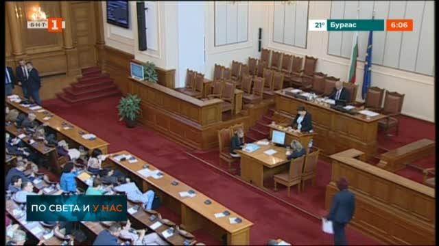 Размерът на партийната субсидия отново в парламента. Депутатите от БСП