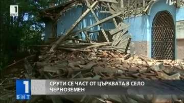 Срути се част от църквата в село Черноземен