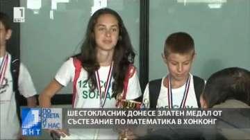 Шестокласник донесе златен медал от състезание по математика в Хонг Конг