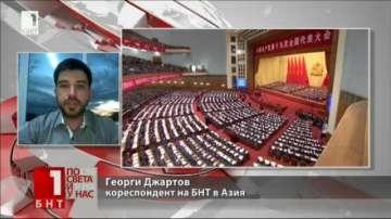Какви са посланията в речта на Си Цзинпин?