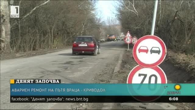 Започна авариен ремонт на пътя Враца - Криводол