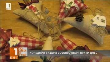 Откриват традиционния коледен базар в София