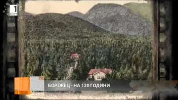 Как е изглеждал курортът Боровец преди 120 години? Уникални исторически снимки