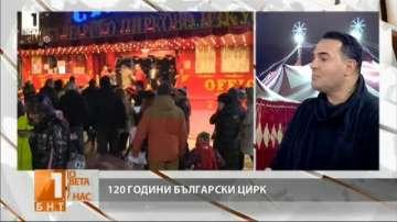 Световноизвестни акробати за 120 годишнината на българския цирк