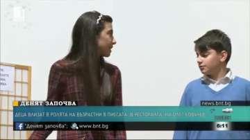Малки актьори се превъплътиха във възрастни в пиеса на Олег Ковачев
