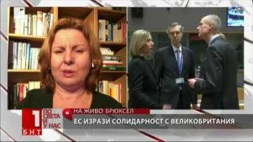 ЕС призова Русия да разкрие подробности около програмата Новичок