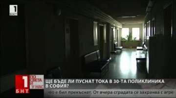 Втори ден без ток в 30 ДКЦ в София