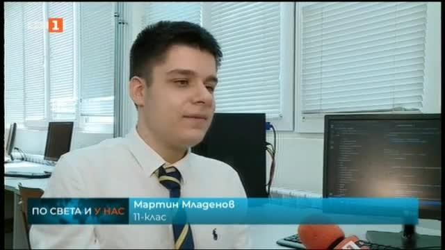 Пловдивски ученик - най-добър в софтуерното програмиране. Единадесетокласникът от Английската