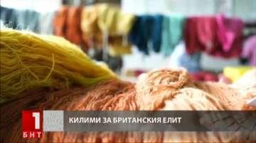 Британският елит купува килими от България
