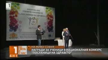 """Връчиха наградите от националния ученически конкурс """"Посланици на здравето"""""""