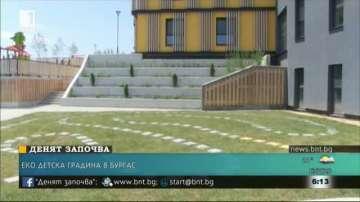 Отварят еко детска градина в Бургас