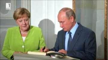 Русия и Германия свериха часовниците в Берлин