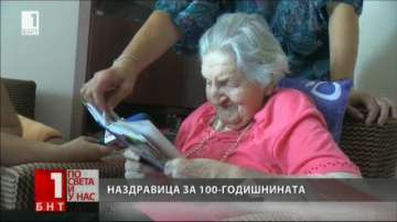 Наздравица за 100-годишнината на баба Станка