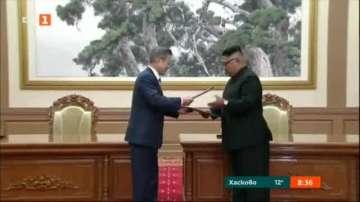 Лидерите на Северна и Южна Корея подписаха споразумение в Пхенян