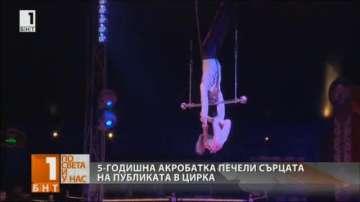 5-годишна акробатка впечатлява в цирк Иванов