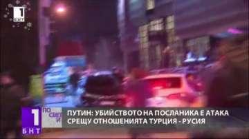 В Русия определиха случилото се в Анкара като чудовищно престъпление