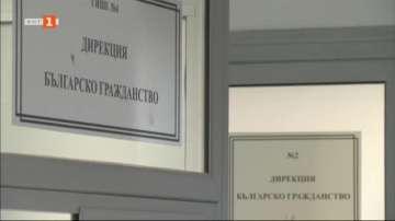 Облекчени процедури за придобиване на българско гражданство