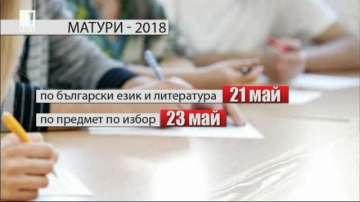 55 000 зрелостници ще се явят на матура по български