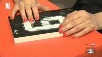 Нора Пенчева представи дебютния си роман Номер 9
