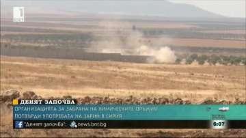 Тестове потвърдиха употребата на зарин при химическата атака в Сирия