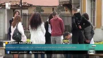 Ученици от Карлово със серия благотворителни иництиативи