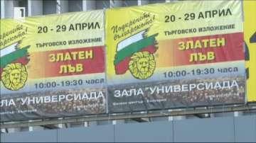 """""""Произведено в България"""""""