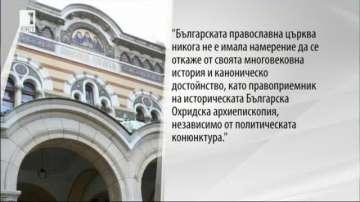 Русенският митрополит с изявление за годишнината на Охридската Архиепископия