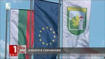 Частични местни избори в пазарджишкото село Семчиново