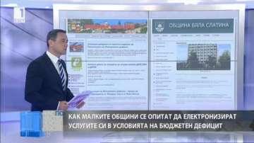 Електронните услуги в Северозападна България - мисия възможна?
