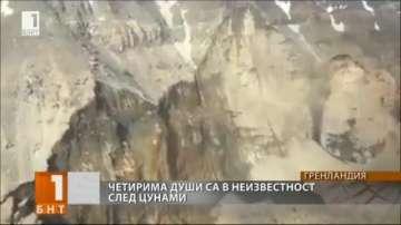 Четирима души са в неизвестност след цунами в Гренландия