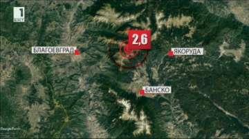 Трус с магнитуд 2,8 по скалата на Рихтер е регистриран тази нощ в Благоевградско