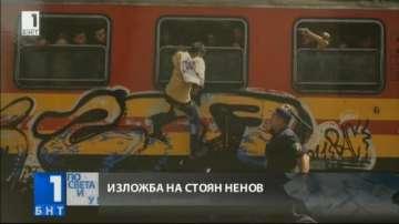 Изложба на спечелилия Пулицър Стоян Ненов
