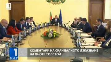 Премиерът Борисов отговори на руския депутат Пьотр Толстой