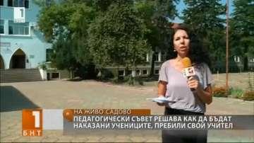 Училищният съвет решава как да накаже учениците, пребили учител в Садово