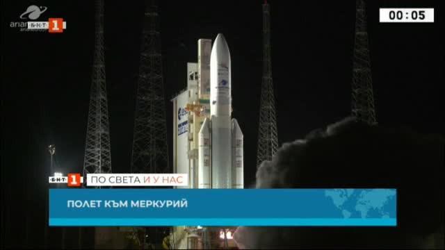 Европейската космическата агенция даде старт на изключително амбициозна мисия до