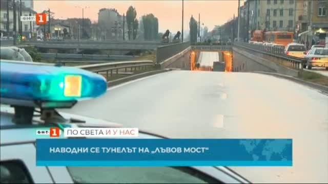 Дъждът в София наводни тунела под