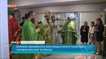 """Откриха възобновената костница в храм-паметника """"Св. Иван Рилски в Кресна"""