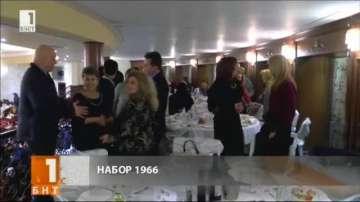 Родените през 1966 г. в Стара Загора си дадоха среща